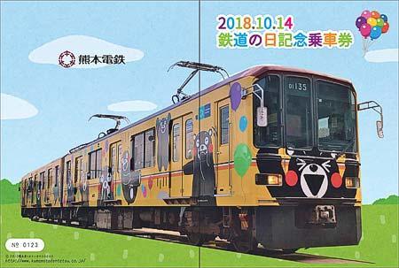 「鉄道の日記念乗車券」台紙(表面)
