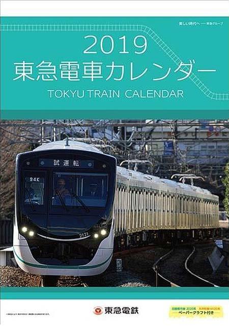 2019年版「東急電車カレンダー」