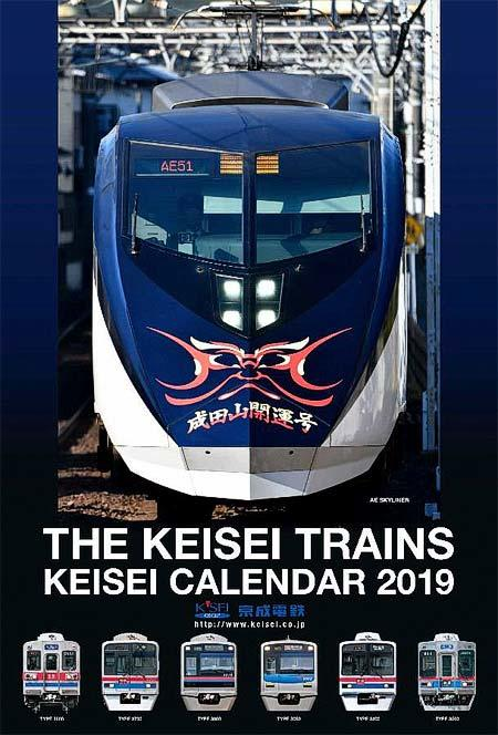 「京成カレンダー2019」発売