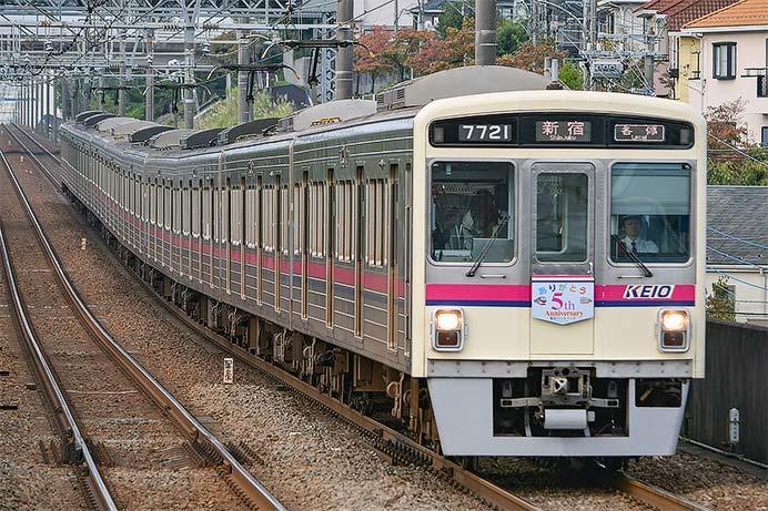 京王電鉄で京王れーるランド開館5周年記念ヘッドマーク