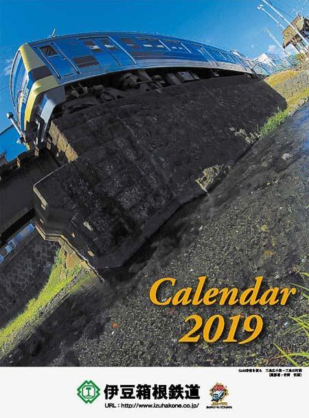 伊豆箱根鉄道「2019年オリジナルカレンダー」