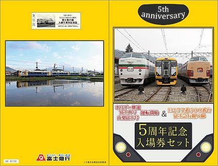 「ホリデー快速富士山号 山梨富士号 運転開始&E257系500番台富士急行線入線5周年記念入場券セット」(表面)