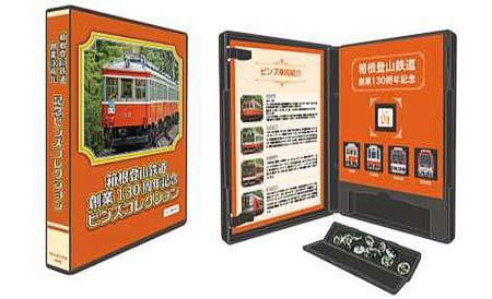 「箱根登山鉄道創業130周年記念乗車券セット」など発売