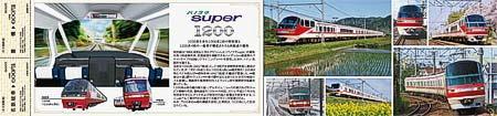 名鉄「パノラマsuperデビュー30周年記念乗車券」発売