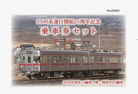 「3500系運行開始25周年 記念乗車券セット」(袋カバー)