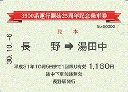 「3500系運行開始25周年 記念乗車券セット」(乗車券)