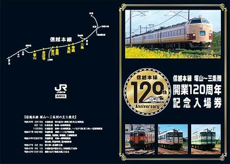 「信越本線(塚山~三条間)開業120周年記念入場券(硬券)」台紙(表面)
