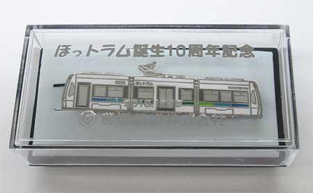 豊橋鉄道,「ほっトラム誕生10周年記念 ネクタイピン」発売