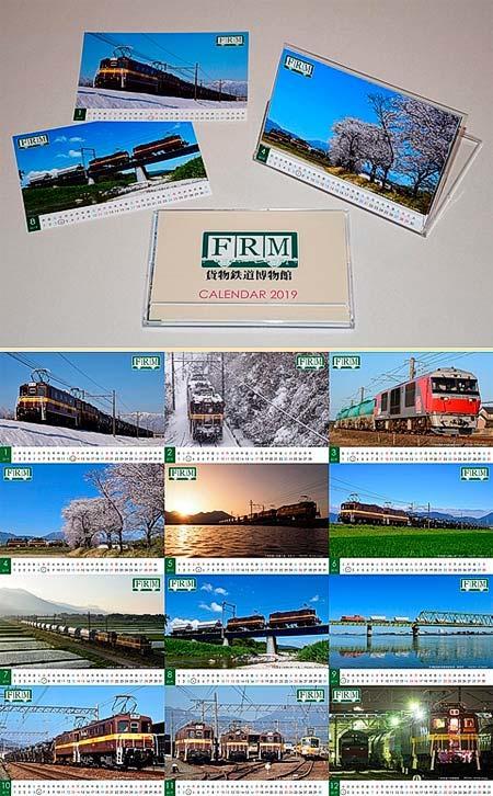 貨物鉄道博物館「オリジナルカレンダー2019」発売