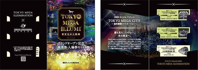 東京モノレール×「TOKYO MEGA ILLUMINATION」グランドオープン記念タイアップを実施
