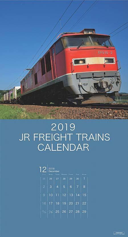 2019年版「JR貨物列車カレンダー」発売