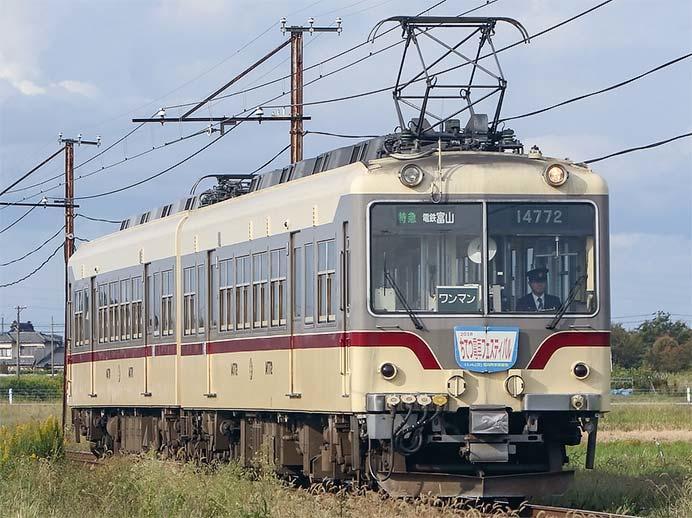 富山地方鉄道で『ちてつ電車フェスティバル2018』のPRマーク