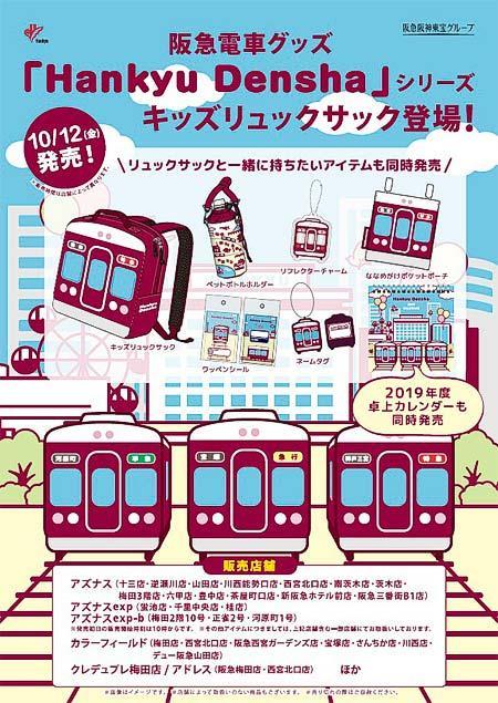 阪急電車グッズ「Hankyu Densha」シリーズ新商品を発売