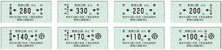 「ちばモノレール祭り2018」開催記念乗車券