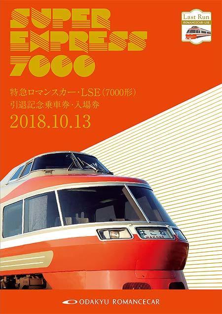 小田急,特急ロマンスカー・LSE(7000形)「引退記念乗車券・入場券」限定発売