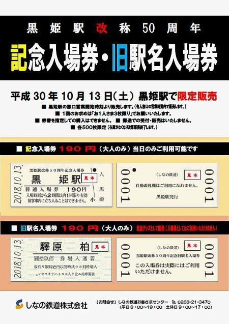 しなの鉄道,黒姫駅改称50周年「記念入場券」「旧駅名入場券」発売