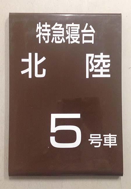 特急寝台北陸