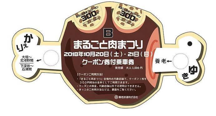 「まるごと肉まつりクーポン券付き乗車券」発売