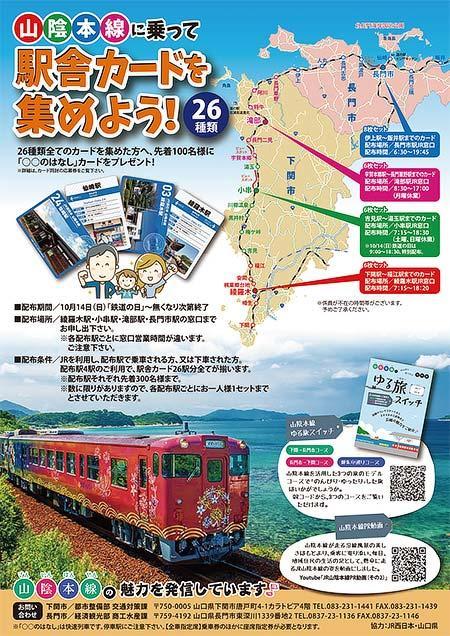 JR西日本,山陰線の駅舎カードを配布