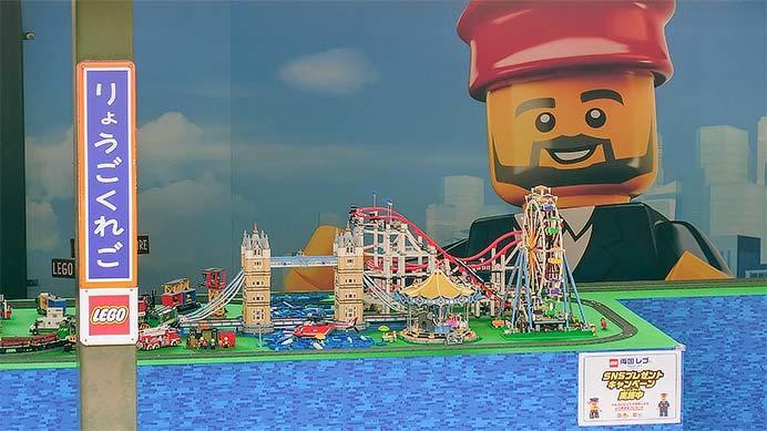 1日限りの「両国レゴ駅」誕生
