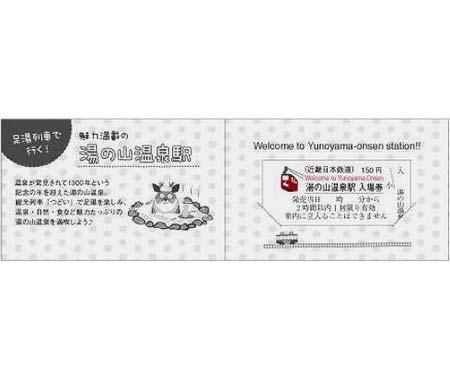 湯の山温泉駅「ご当地入場券」