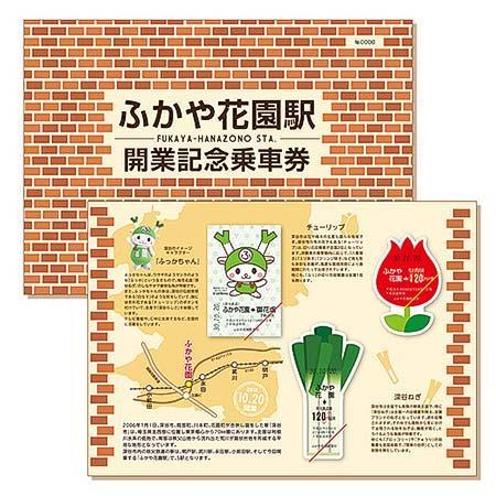 「ふかや花園駅 開業記念乗車券」のイメージ
