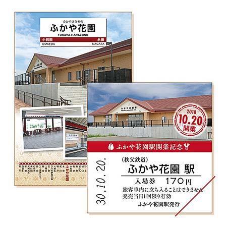 「ふかや花園駅 開業記念入場券」のイメージ