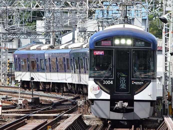 京阪,秋の臨時列車運転