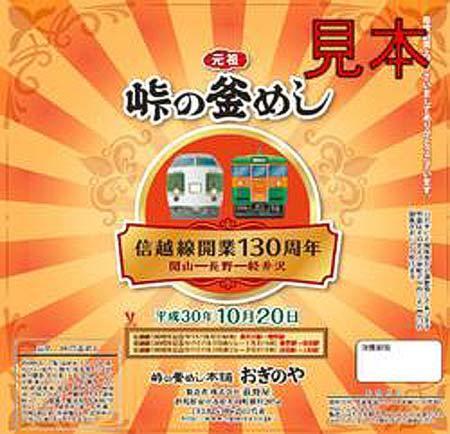 「峠の釜めし~オリジナル掛け紙付~」10月20日発売分の掛け紙デザイン