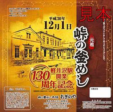 「峠の釜めし~オリジナル掛け紙付~」12月1日発売分の掛け紙デザイン