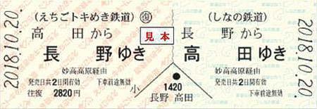 しなの鉄道「信越線130周年記念リバイバル号&信越線130周年記念リバイバル115系リレー号運転記念往復乗車券」発売