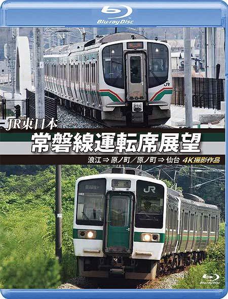 アネック,「常磐線運転席展望」を10月21日に発売