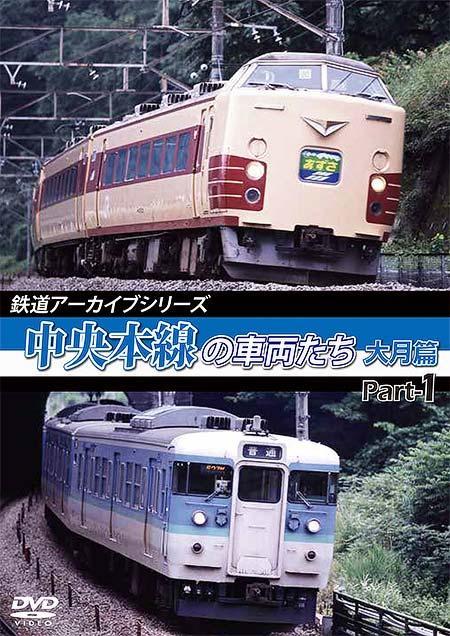 アネック,「中央本線の車両たち【大月篇】」を10月21日に発売
