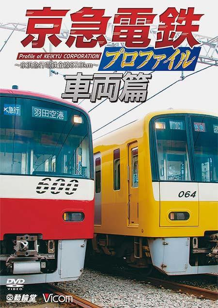 ビコム,「京急電鉄プロファイル~車両篇~」を10月21日に発売