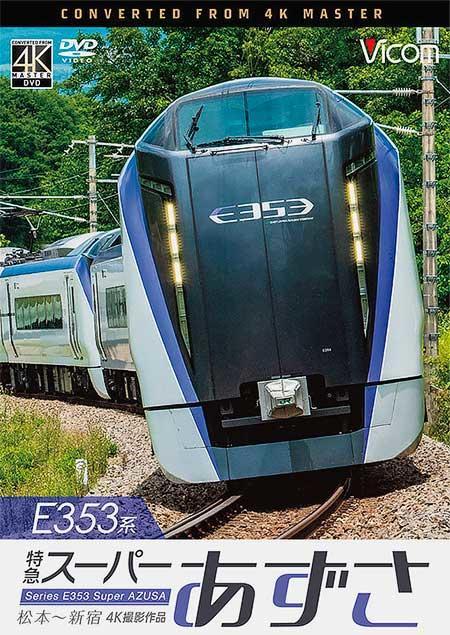 ビコム,「E353系 特急スーパーあずさ」を10月21日に発売
