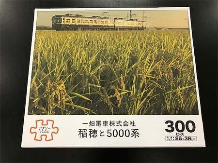 ジグソーパズル「稲穂と5000系」
