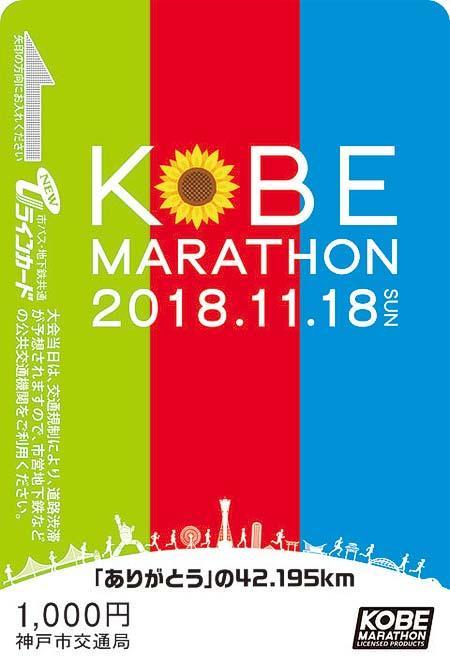 神戸市交通局『「神戸マラソン2018」記念 NEW Uラインカード』発売