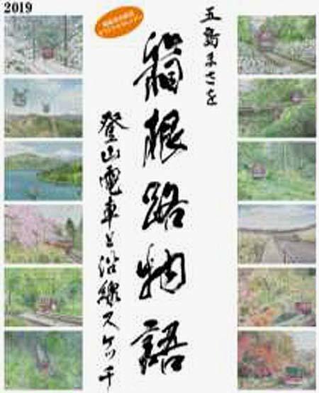 「箱根登山鉄道オリジナルカレンダー」発売