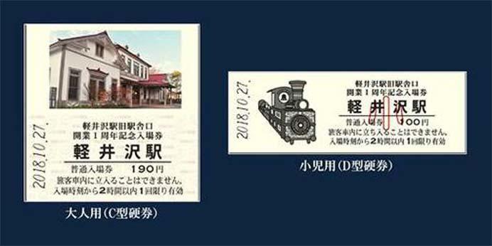 しなの鉄道「軽井沢駅旧駅舎口開業1周年記念入場券」発売
