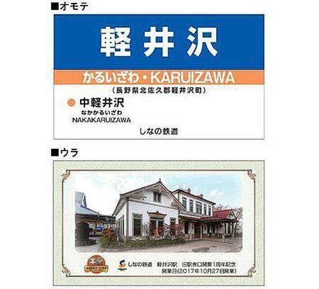発売される「駅名愛称札」