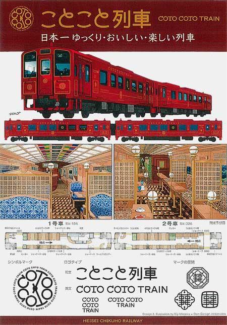 平成筑豊鉄道,2019年3月から観光列車「ことこと列車」の運転を開始
