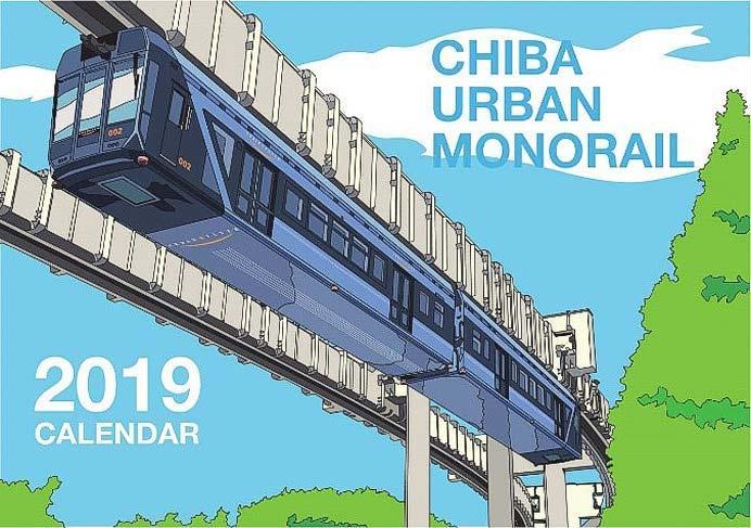 「千葉モノレールカレンダー2019」発売