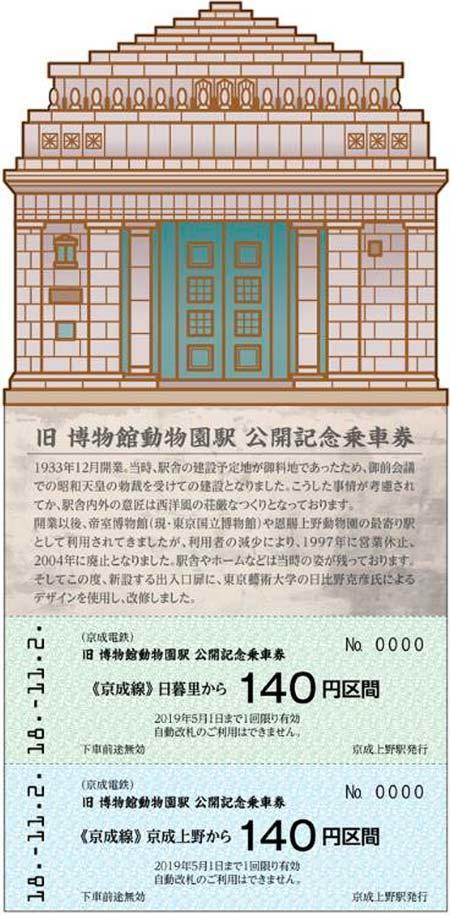 京成「旧博物館動物園駅」駅舎公開記念乗車券を発売
