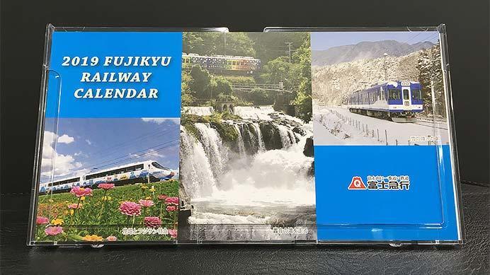 「2019 富士急行線卓上カレンダー」発売