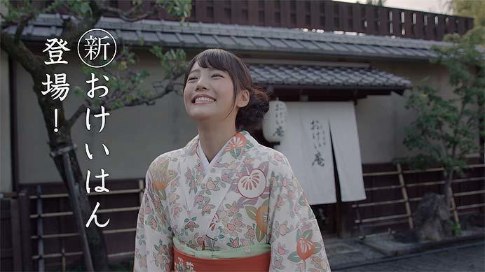 京阪,「7代目おけいはん」に中川可菜さんを起用