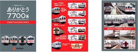 東急「7700系引退記念乗車券」を発売