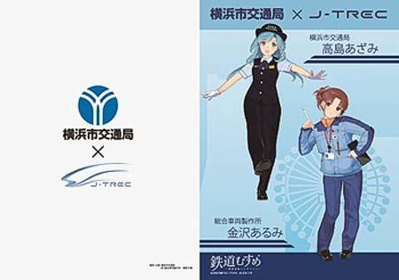 「高島あざみ×金沢あるみ」コラボ クリアファイル