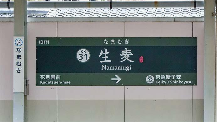 京急,生麦駅の駅名標が「生茶」仕様に