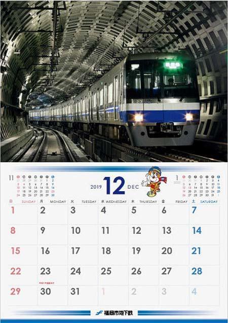 福岡市地下鉄「2019年 地下鉄カレンダー」発売