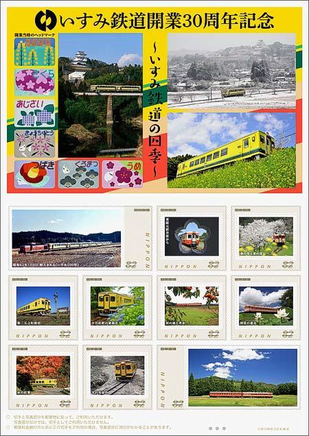 オリジナルフレーム切手「いすみ鉄道開業30周年記念~いすみ鉄道の四季~」発売
